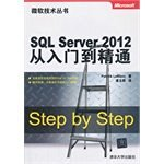 Microsoft Technology Series: SQL Server 2012 from entry to the master(Chinese Edition)